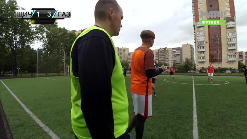 Кубок Маслины 2020 Групповой этап FC Schicha Газпром Привоз