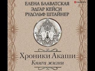 Елена Блаватская – Хроники Акаши. Книга жизни. [Аудиокнига]