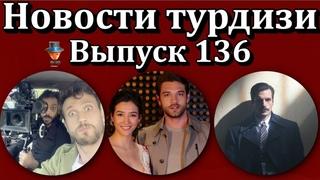 Новости турдизи. Выпуск 136