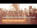 Забытый день солидарности трудящихся С Адоньева