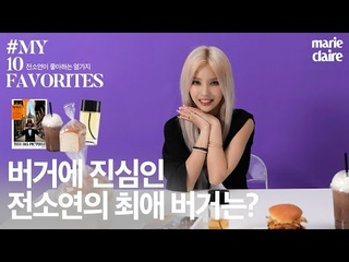 🍔윈디 버거 대표🍔 (여자)아이들 소연이가 가장 좋아하는 열가지💜 (G)I-DLE JEON SOYEON MY 10 FAVORITES