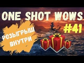 One Shot / World of Warships. Выпуск #41 🎁 Розыгрыш внутри 🎁