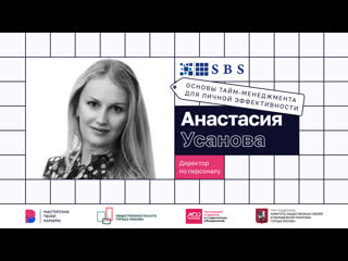 """""""Основы тайм-менеджмента"""" мастер-класс от SBS Сonsulting   Марафон карьеры"""