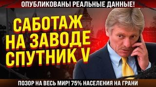 Саботаж на заводе Спутник V. Опубликованы реальные данные! 75% россиян на грани. Это скрывали