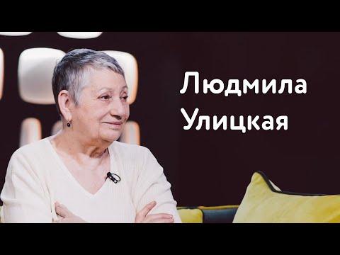 Людмила Улицкая о плагиате реэмигрантах и новом романе