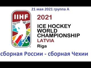 Россия - Чехия. Чемпионат мира по хоккею. Прогноз на матч.