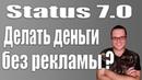 Status 7.0 Делать деньги без рекламы может только монетный двор status7tochka0