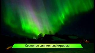 """Северное сияние в Кирове. ИК """"Город"""""""