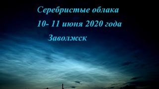 Серебристые облака 10- 11 июня 2020 года.