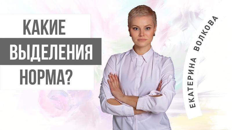 Выделения у женщин Молочница Женское здоровье Врач акушер гинеколог Гинеколог Ярославль