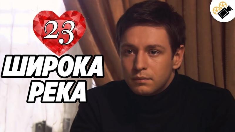ПРЕМЬЕРА НА КАНАЛЕ! Широка Река (23 Серия) Русские сериалы, мелодрамы новинки, фильмы онлайн HD