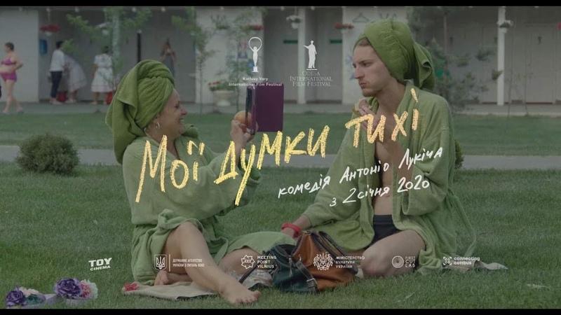 МОЇ ДУМКИ ТИХІ – офіційний український трейлер, 2019