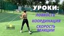 Большой теннис уроки! Координация и скорость реакции! Tennis lessons