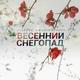 Эльбрус Джанмирзоев - Весенний снегопад (Remix)