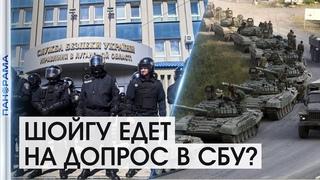 СБУ вызывает министра обороны России на допрос! Шойгу уже выехал!