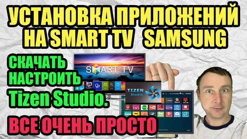 УСТАНОВКА ПРИЛОЖЕНИЙ НА SMART TV САМСУНГ КАК СКАЧАТЬ И НАСТРОИТЬ Tizen Studio ЗАГРУЗКА WGT файлов