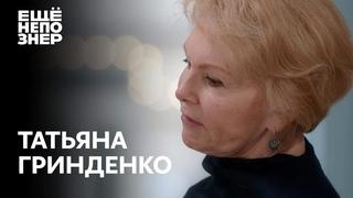 Татьяна Гринденко: «Гениально? Гениально!» #ещенепознер