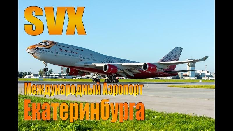 SVX Международный Аэропорт Екатеринбурга в 4К. SVX International Airport Ekaterinburg 4K