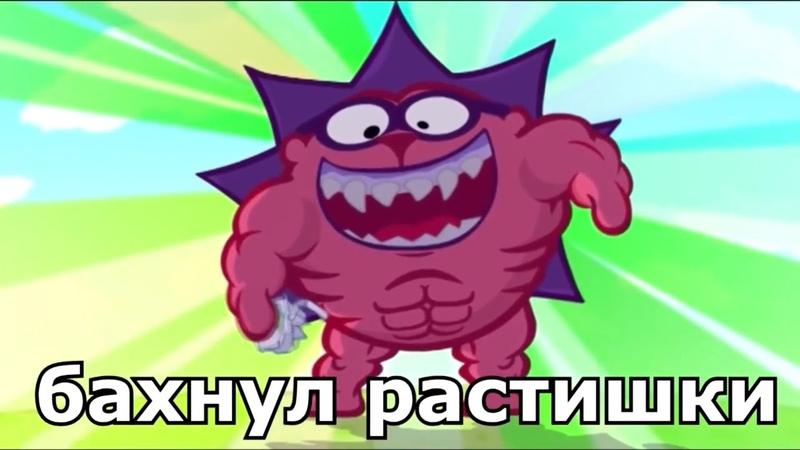 МУД СМЕШАРИКИ СБОРНИК ЧАСТИ 11 16