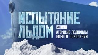 Испытание льдом. Часть 1: Атомные ледоколы нового поколения