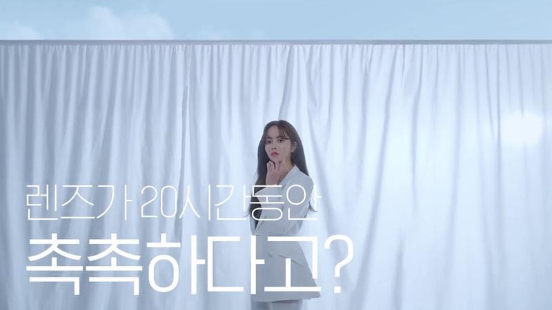바슈롬 X 김소현 20시간 촉촉하게 자신있게 보다 바슈롬 바이오트루 다목적관리용액 6s