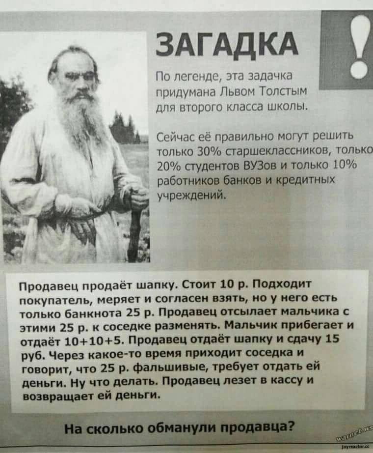 Загадка про шапки))
