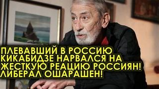 Плевавший в Россию Кикабидзе нарвался на жесткую реакцию россиян! Либерал ошарашен
