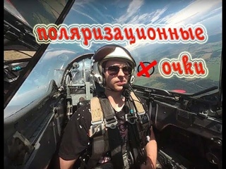 Поляризационные очки, водителям нужно, а пилотам запрещено