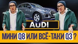 Audi Q3 что важно сделать с авто до того как поставить номера?