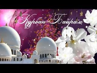 Курбан-Байрам 2021 самое красивое поздравление! С праздником Курбан Айт 2021! Открытка