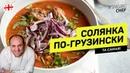 Солянка по грузински 238 рецепт Ильи Лазерсона