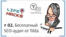 Tilda ЛайфХак 02. Бесплатный SEO-аудит от Tilda Тильда Конструктор для Создания Сайтов
