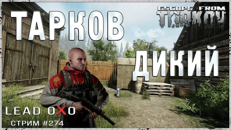 Escape from Tarkov Игра за дикого Лутаемся челоботом