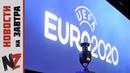 УЕФА перенёс проведение Евро 2020 на 2021 год