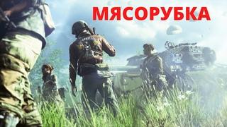 ЧИСТОЕ ДУО МЯСО/Battlefield V