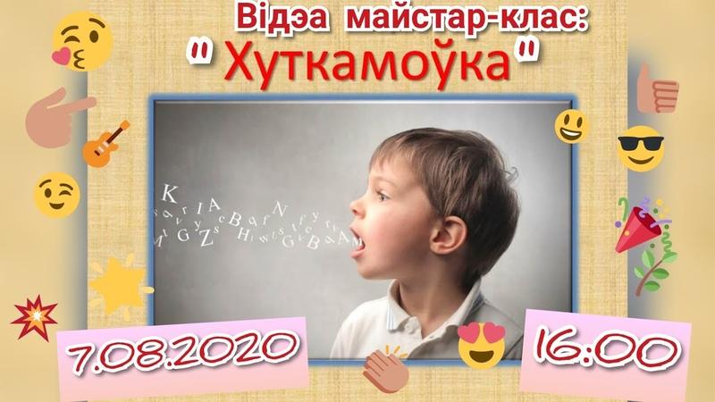 Відэа-майстар-клас Хуткамоўка
