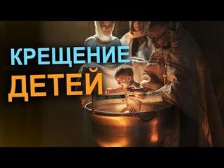 Крещение детей. Таинство - не магия - Осипов А.И.
