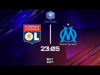 Лион - Марсель / Кубок Франции 1/4 финала