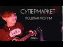 ПОШЛАЯ МОЛЛИ – СУПЕРМАРКЕТ / кавер / укулеле / ukulele cover /