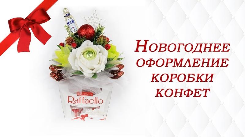 Новогоднее оформление коробки конфет Букет из конфет Подарок на Новый год своими руками