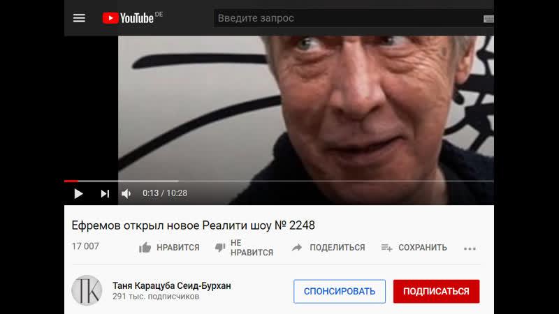 Карацуба о Ефремове Михаиле Олеговиче а МЫ о НЕЙ