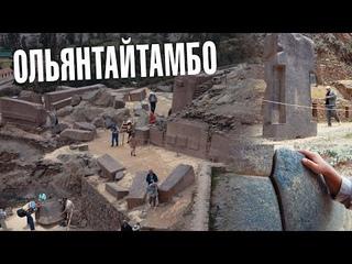 Перу: Ольянтайтамбо - Свалка древних артефактов