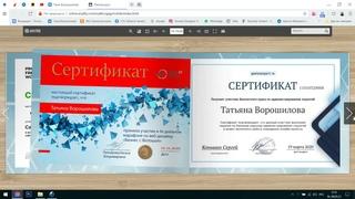 Вёрстка книг в формате презентации с эффектом перелистывания страниц через браузер