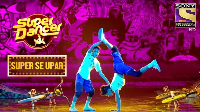 इस Duo ने लगाया Stage पे आग Super Dancer Super Se Upar