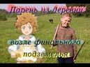 Почему аниме мальчик из деревни возле финального подземелья для малолетних дебилов Обзор