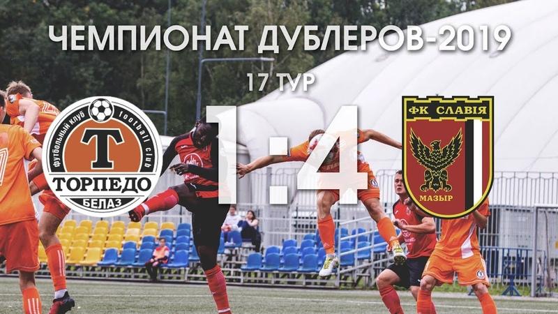 Чемпионат дублеров 2019 Торпедо БелАЗ Славия 1 4