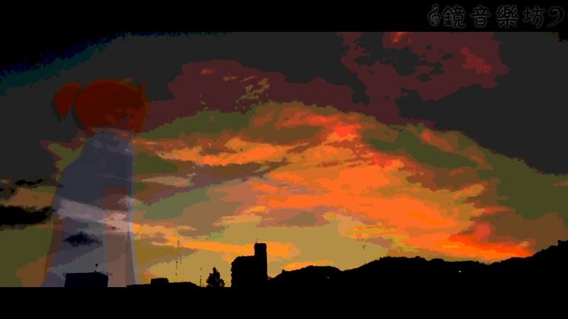 【鏡音レン】in the shadow 中文字幕【suntea】