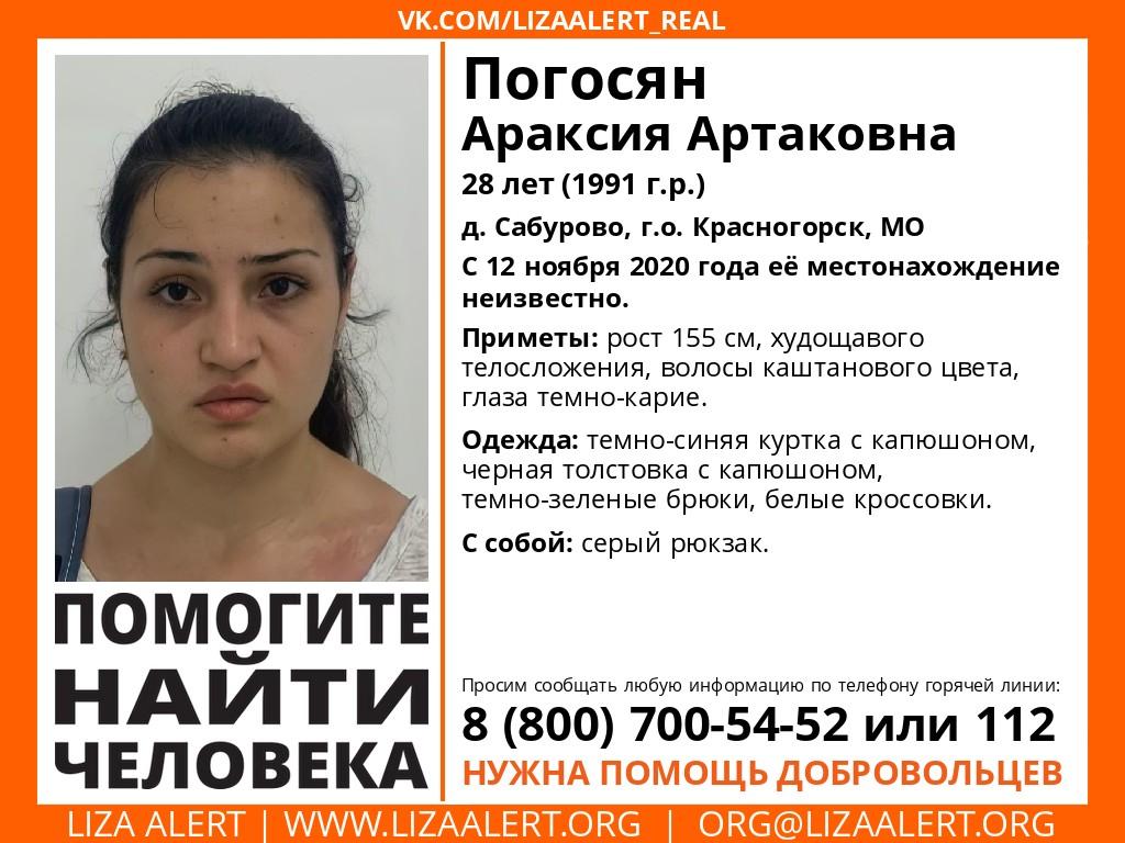 Внимание! Помогите найти человека!nПропала #Погосян Араксия Артаковна, 28 лет, д