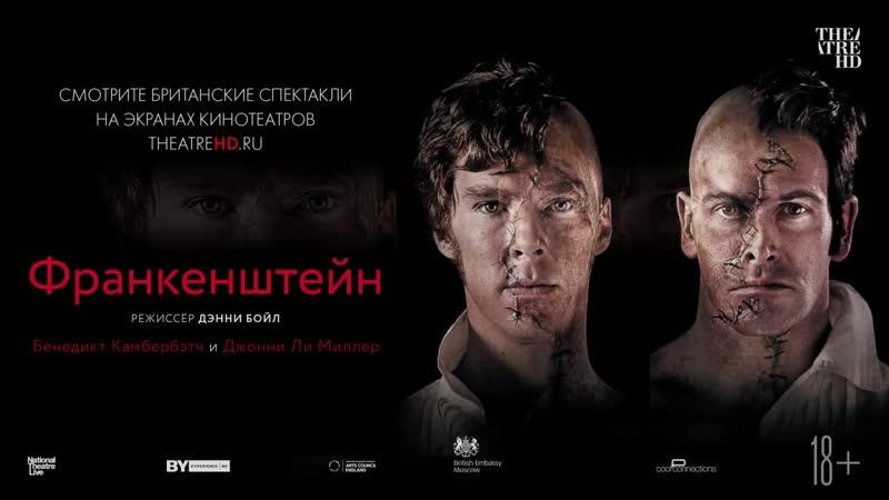 «ФРАНКЕНШТЕЙН- КАМБЕРБЭТЧ - ЛИ МИЛЛЕР» в кино