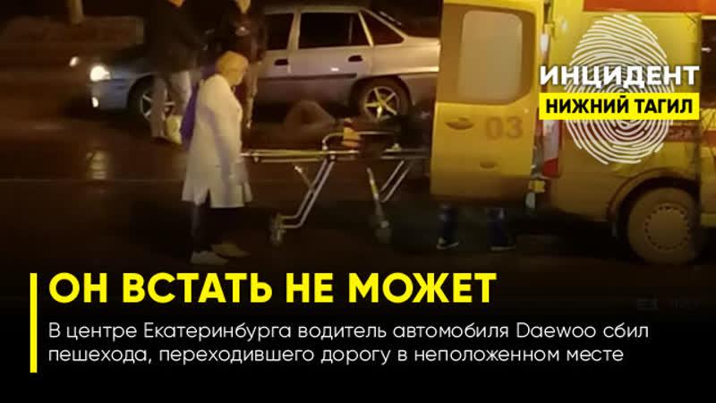 В Екатеринбурге водитель автомобиля Daewoo сбил пешехода